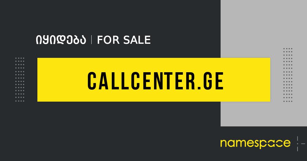 callcenter.ge