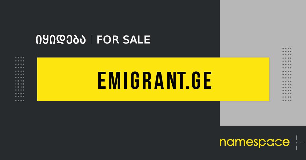 emigrant.ge