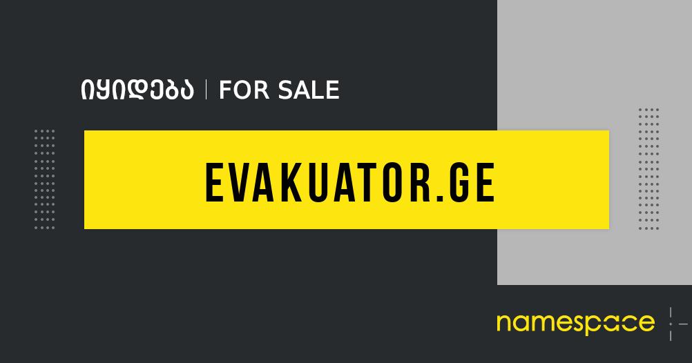 evakuator.ge