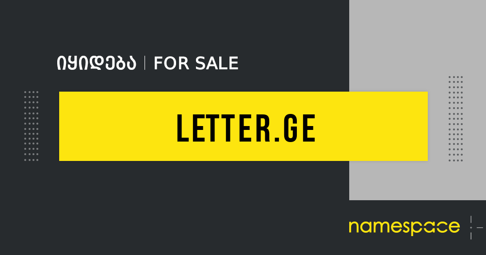 letter.ge