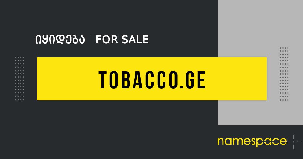 tobacco.ge