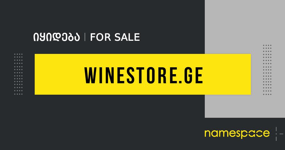 winestore.ge